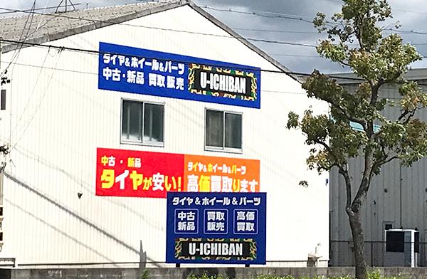 U-ICHIBAN 岡崎店