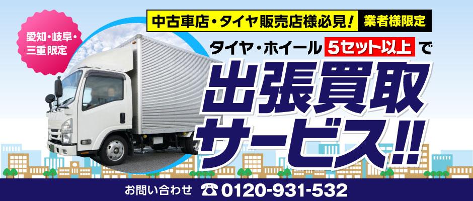 愛知県・岐阜県・三重県  業者様限定 出張買取 サービス