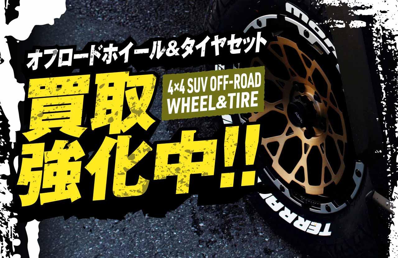 4x4・SUVのオフロードホイール&タイヤセットも買取強化中!!