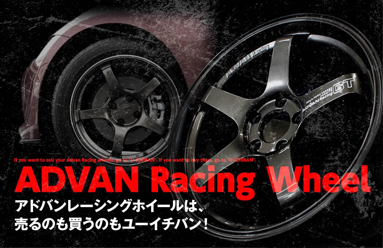 ADVAN Racing(アドバンレーシング)ホイールは、売るのも買うのもユーイチバン!