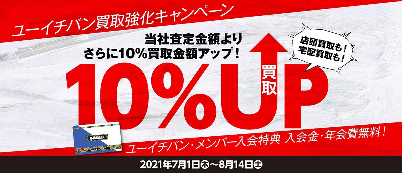 買取査定額10%UP!買取強化キャンペーン開催!