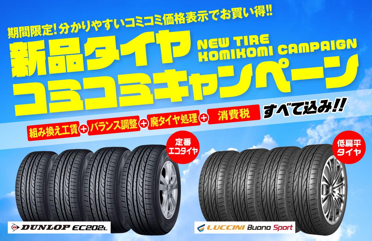 新品タイヤが工賃と消費税の入ったコミコミ価格でお買い得に!「コミコミキャンペーン」